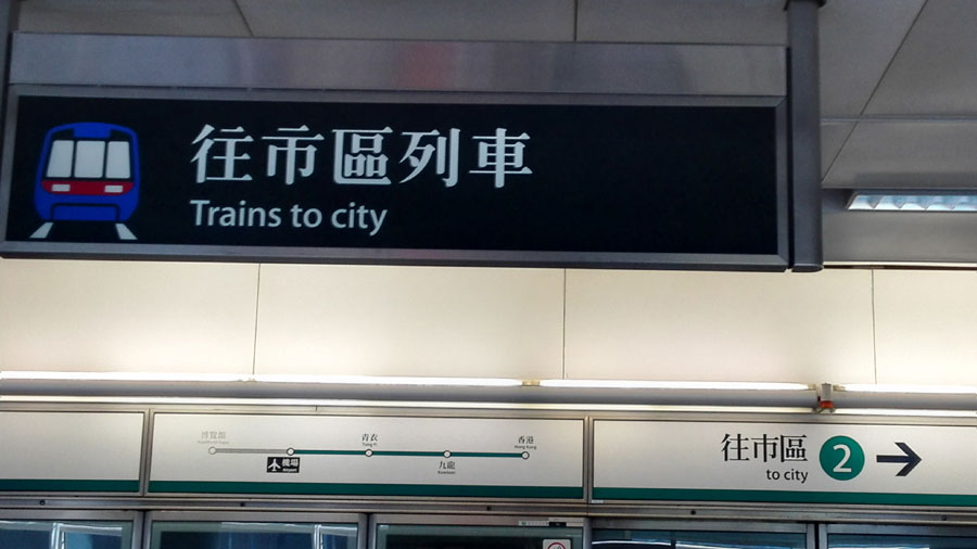 Trainstation-Hong-Kong